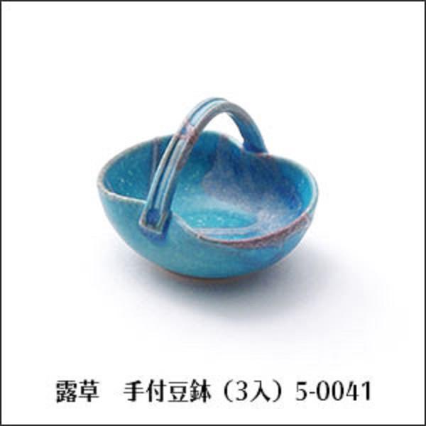 露草 手付豆鉢(3個組)☆問屋直送品です。代引...