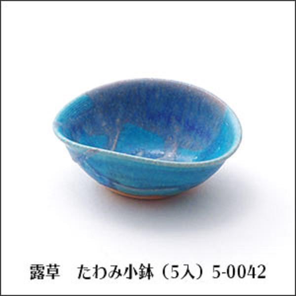 露草 たわみ小鉢(5個組)☆問屋直送品です。代...