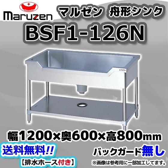 BSF1-126N マルゼン Maruzen 業務用 ステンレス ...