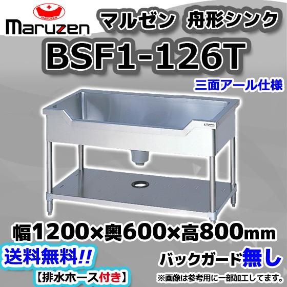 BSF1-126T マルゼン Maruzen 業務用 ステンレス ...