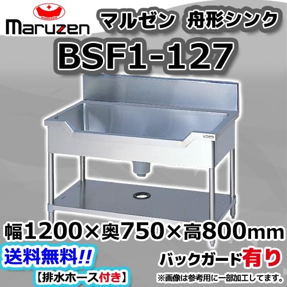 BSF1-127 マルゼン Maruzen 業務用 ステンレス 舟...