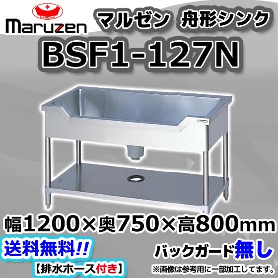 BSF1-127N マルゼン Maruzen 業務用 ステンレス ...