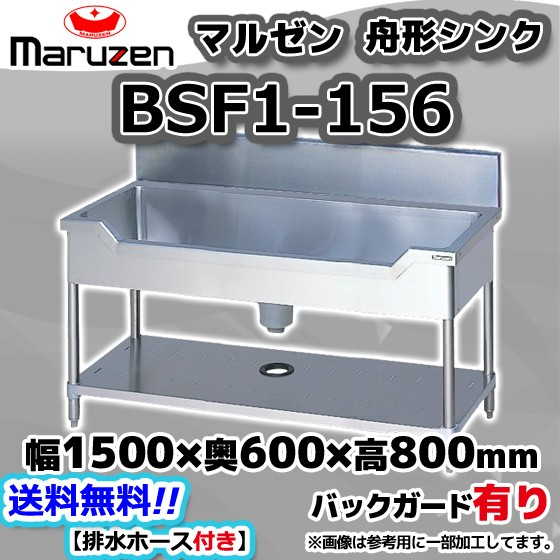 BSF1-156 マルゼン Maruzen 業務用 ステンレス 舟...