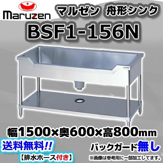 BSF1-156N マルゼン Maruzen 業務用 ステンレス ...