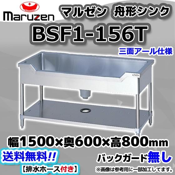 BSF1-156T マルゼン Maruzen 業務用 ステンレス ...