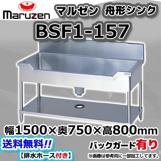 BSF1-157 マルゼン Maruzen 業務用 ステンレス 舟...