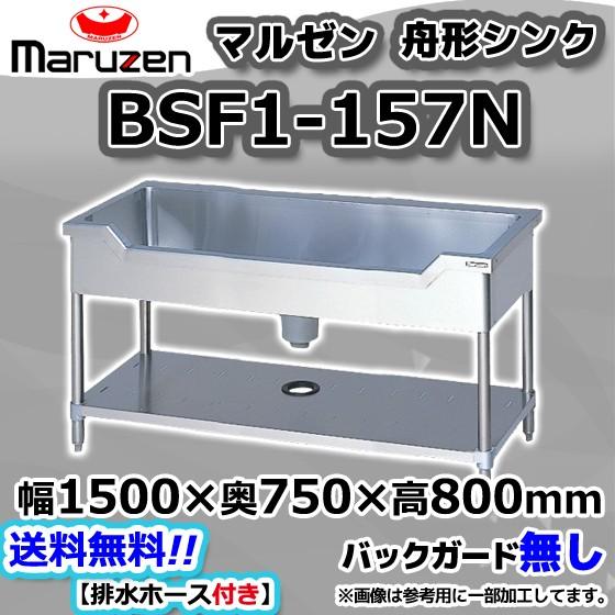 BSF1-157N マルゼン Maruzen 業務用 ステンレス ...