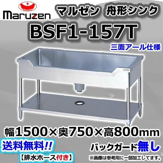 BSF1-157T マルゼン Maruzen 業務用 ステンレス ...