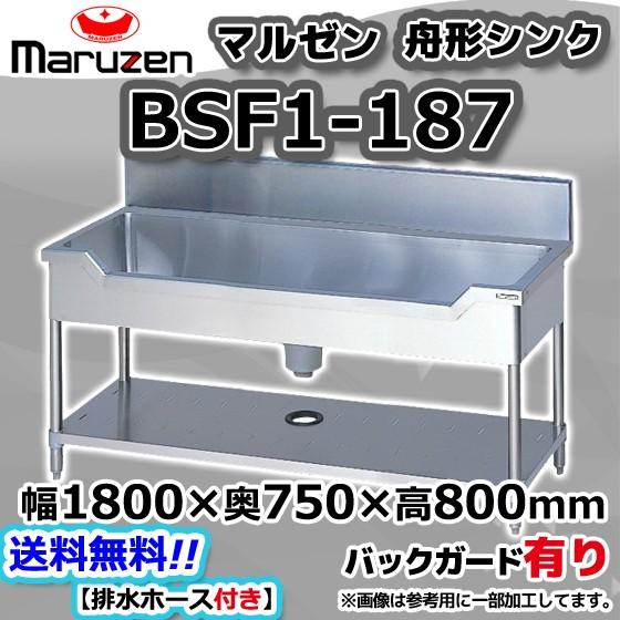 BSF1-187 マルゼン Maruzen 業務用 ステンレス 舟...