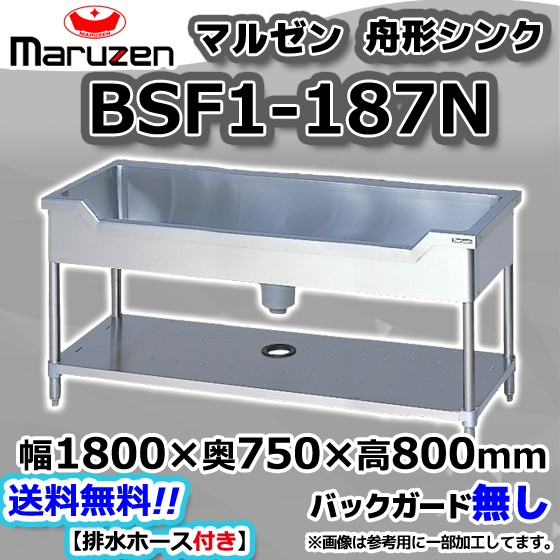 BSF1-187N マルゼン Maruzen 業務用 ステンレス ...