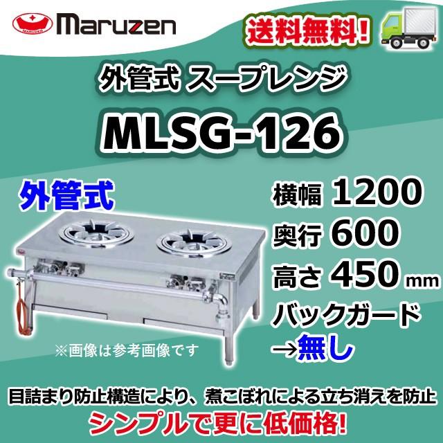 MLSG-126 都市ガス LPガス プロパンガス マルゼン...