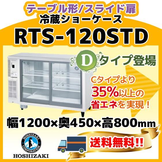 RTS-120STD 旧RTS-120STB2 ホシザキ 業務用 冷蔵 ...