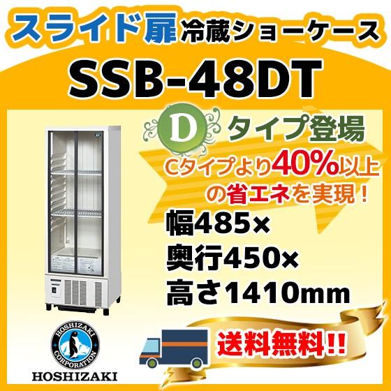 SSB-48DT 旧SSB-48CT2 ホシザキ 業務用 冷蔵 ショ...