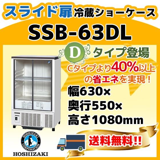 SSB-63DL 旧SSB-63CL2 ホシザキ 業務用 冷蔵 ショ...
