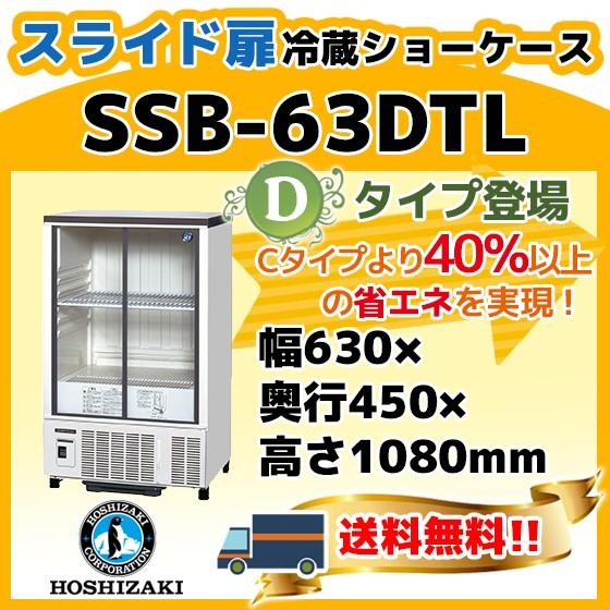 SSB-63DTL 旧SSB-63CTL2 ホシザキ 業務用 冷蔵 シ...