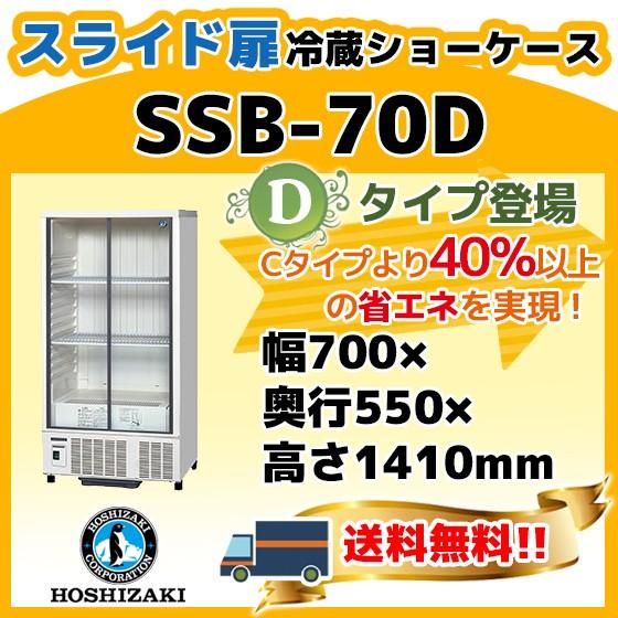 SSB-70D 旧SSB-70C2 ホシザキ 業務用 冷蔵 ショー...