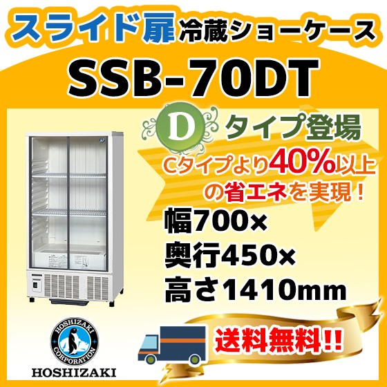 SSB-70DT 旧SSB-70CT2 ホシザキ 業務用 冷蔵 ショ...