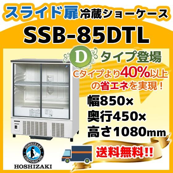SSB-85DTL 旧SSB-85CTL2 ホシザキ 業務用 冷蔵 シ...