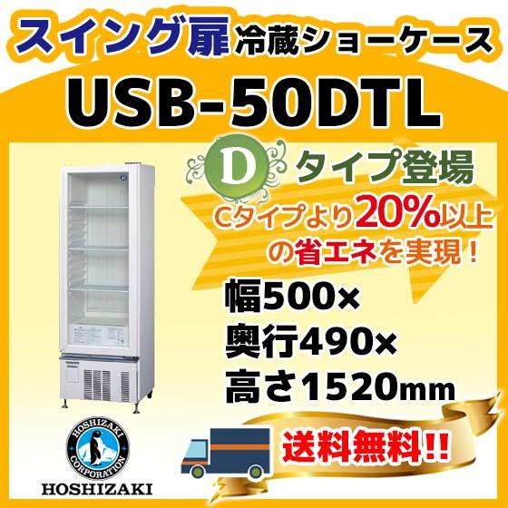 USB-50DTL 旧USB-50BTL1 業務用 ホシザキ 小形 冷...