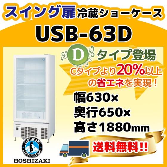 USB-63D 旧USB-63B1 ホシザキ 業務用 冷蔵 ショー...