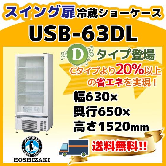 USB-63DL 旧USB-63BL1 ホシザキ 業務用 冷蔵 ショ...