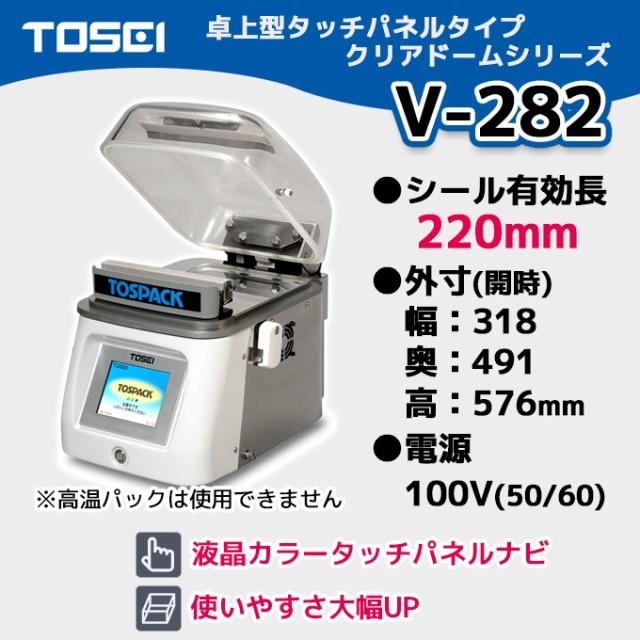 V-282 TOSEI 業務用 真空包装機 卓上型 タッチパ...