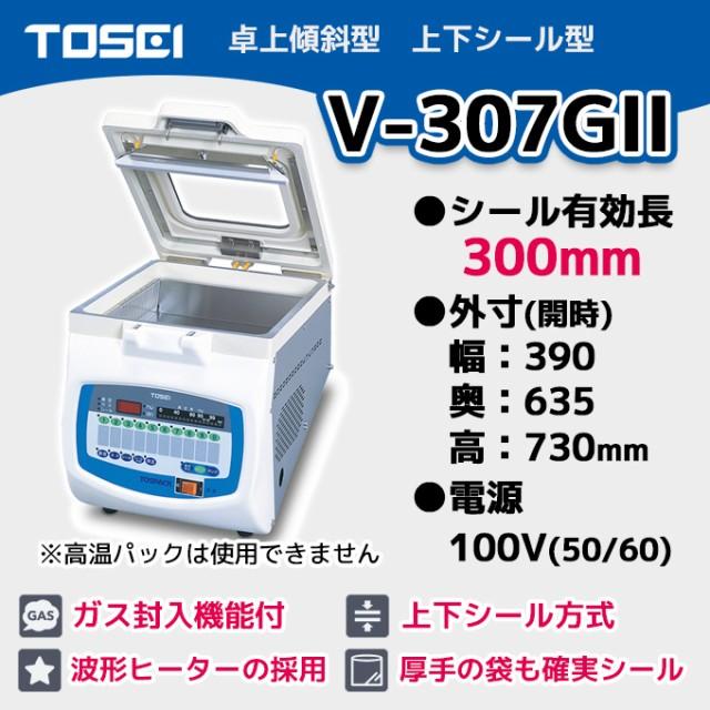 V-307GII TOSEI 業務用 真空包装機 卓上傾斜型 ...