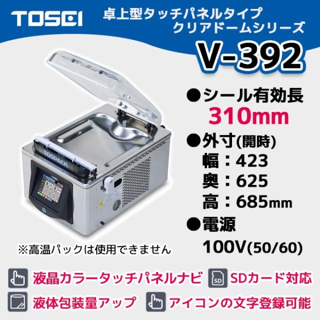 V-392 TOSEI 業務用 真空包装機 卓上型 タッチパ...