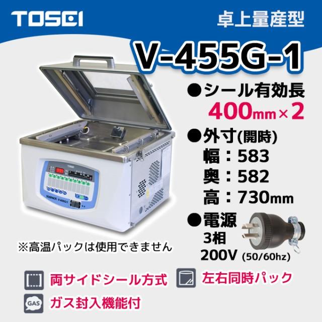 V-455G-1 TOSEI 業務用 真空包装機 卓上量産型 ...