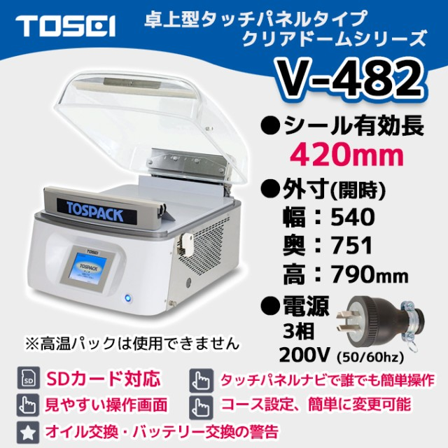 V-482 TOSEI 業務用 真空包装機 卓上型 タッチパ...