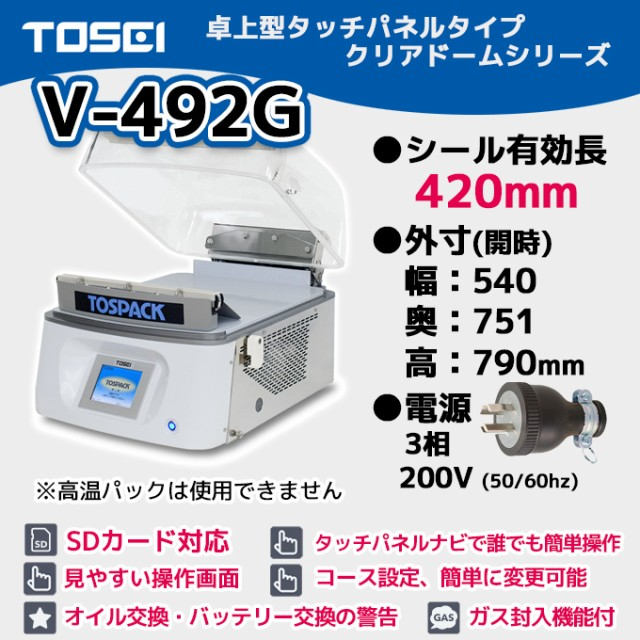 V-492G TOSEI 業務用 真空包装機 卓上型 タッチ...