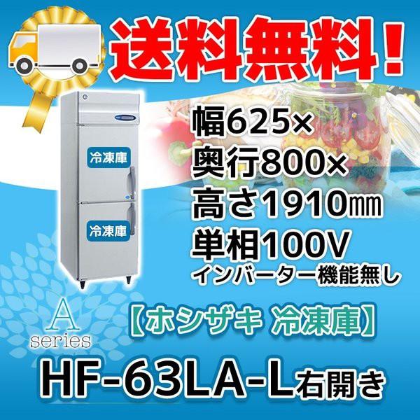 HF-63LA-L (旧HF-63LZ-L)右開き 新品 ホシザキ 業...