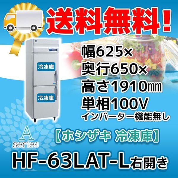 HF-63LAT-L (旧HF-63LZT-L)右開き 新品 ホシザキ ...