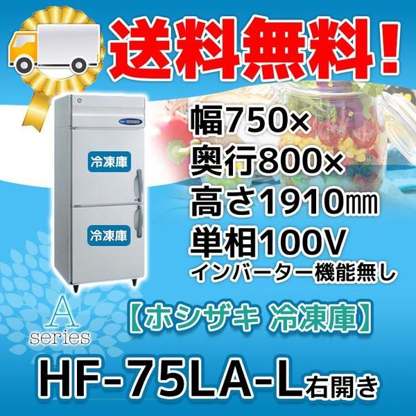 HF-75LA-L (旧HF-75LZ-L)右開き 新品 ホシザキ業...