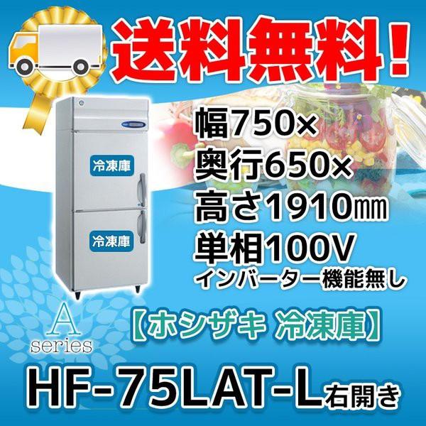 HF-75LAT-L (旧HF-75LZT-L)右開き 新品 ホシザキ ...