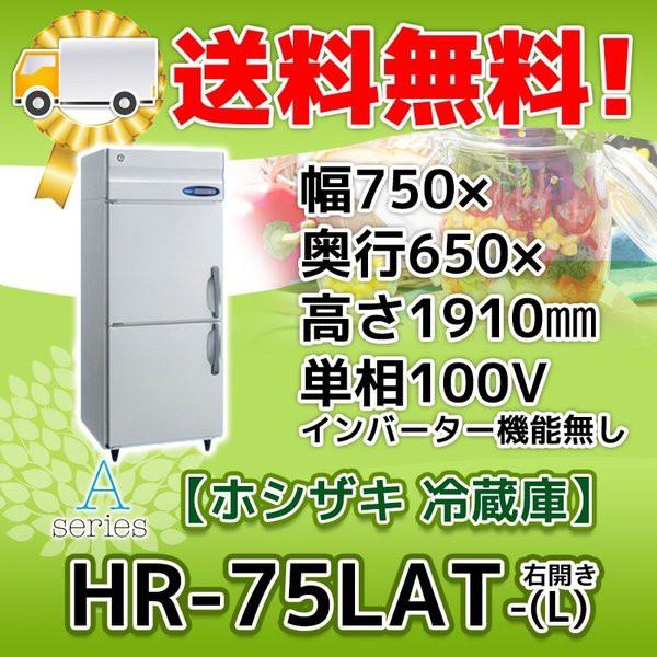 HR-75LAT-L (旧HR-75LZT-L)右開き【新品 送料無料...