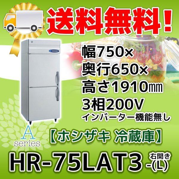 HR-75LAT3-L (旧HR-75LZT3-L)右開き【新品 送料無...