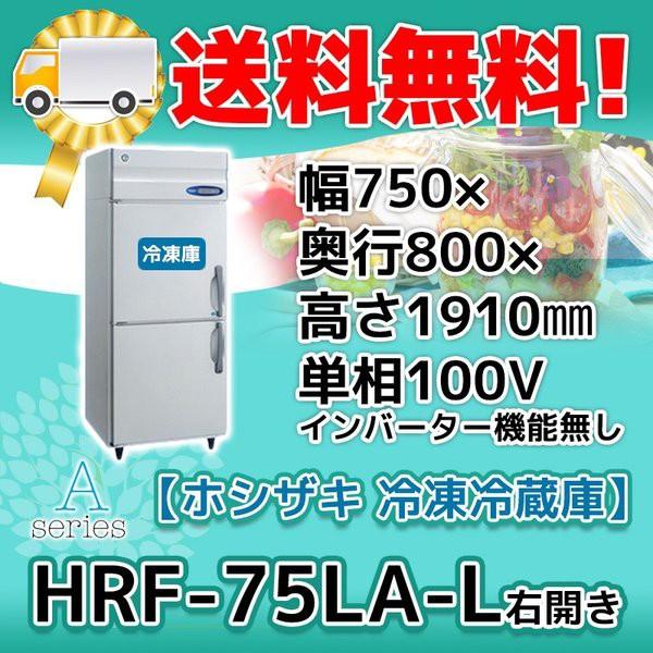 HRF-75LA-L (旧HRF-75LZ-L)右開 新品 送料無料 ホ...