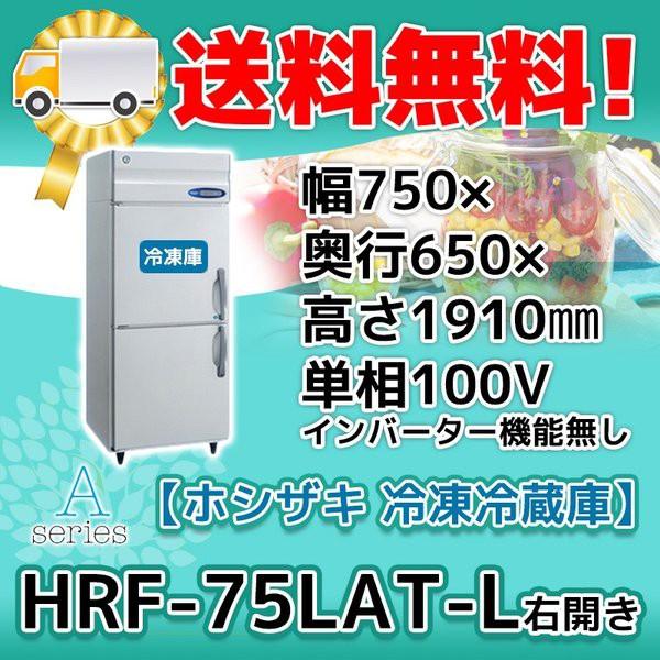 HRF-75LAT-L (旧HRF-75LZT-L)右開 新品 送料無料 ...