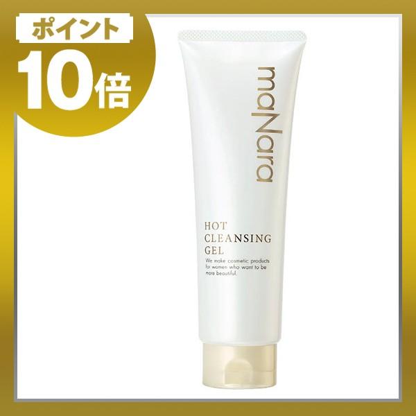 【ポイント10倍】【マナラ maNara】ホットクレン...