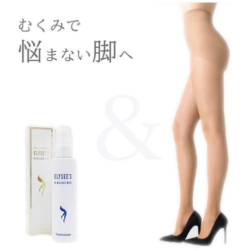 ELYSEEs エリゼス マッサージミルク(無香料)&エ...