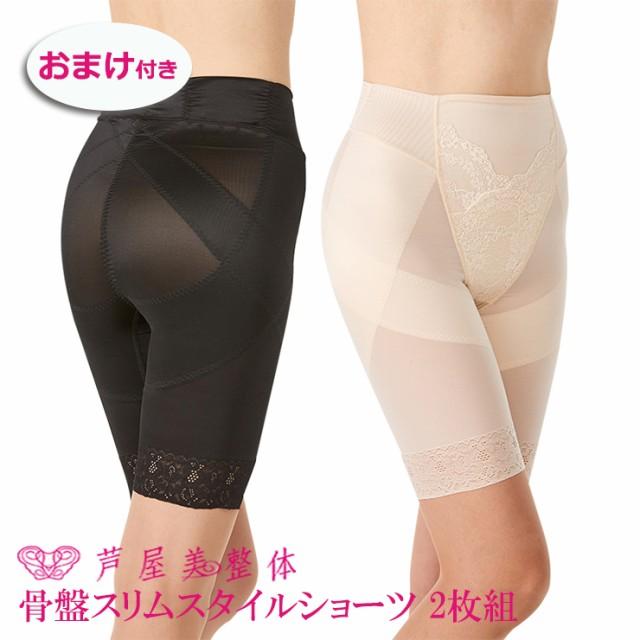 芦屋美整体 骨盤スリムスタイルショーツ2枚組(20...