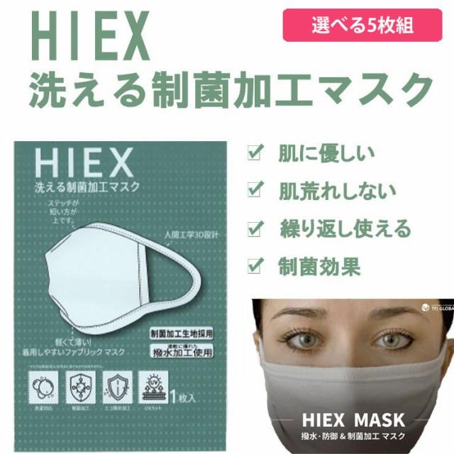 HIEX 洗える制菌加工マスク5枚組 カラー 選べる ...