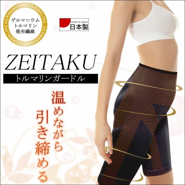 ZEITAKU -トルマリンガードル- [補正下着 ぽっ...