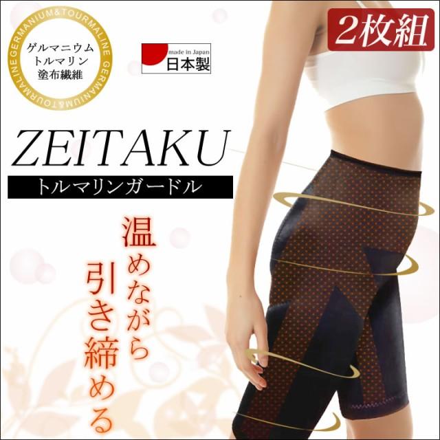【期間限定ポイント20倍】ZEITAKU -トルマリンガ...