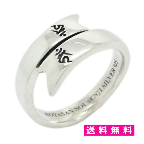 不動明王 結界 厄除け 梵字 指輪 【10〜19号】