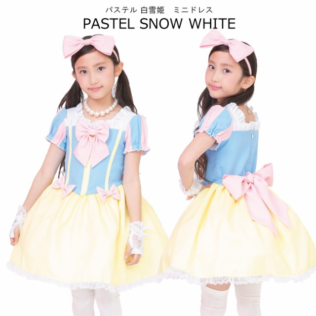 子供 ドレス コスプレ パステル 白雪姫 ワンピー...