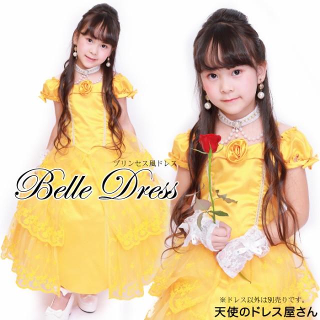 BELLE 子どもドレス キッズドレス 子供ドレス イ...