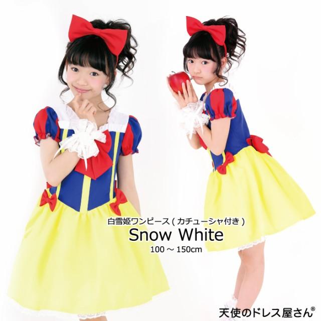 SnowWhite 白雪姫 ワンピース カチューシャ付き ...
