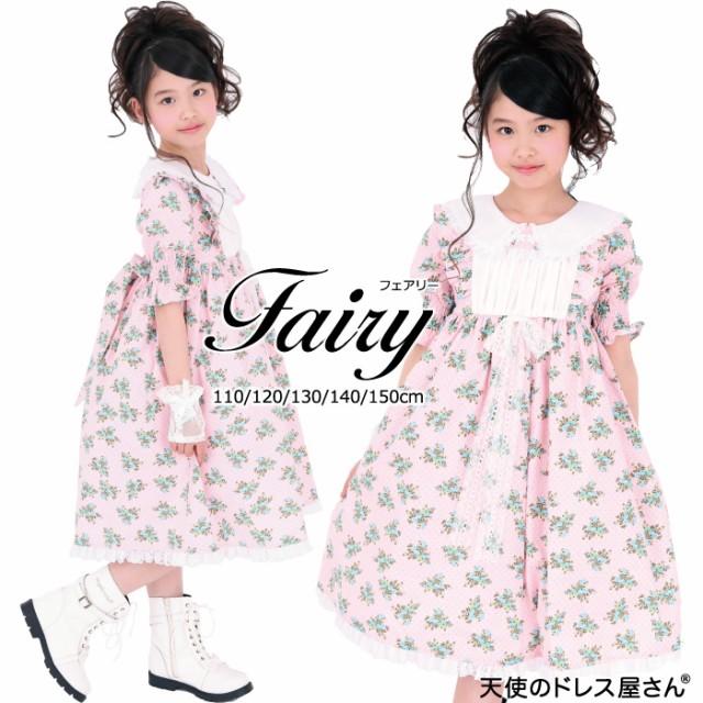 フェアリー 子供服 花柄 いちご柄 110cm-150cm ≪...